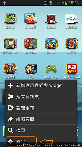 Screenshot_2013-11-29-15-23-03.png