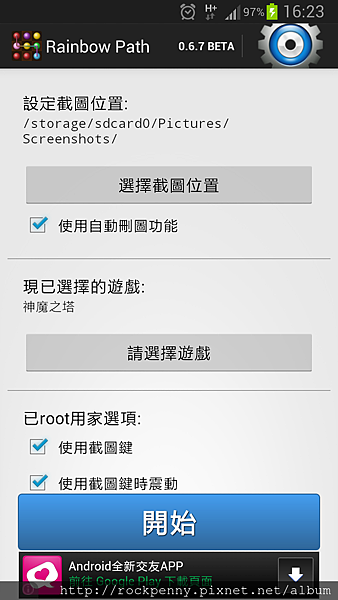 Screenshot_2013-12-29-16-23-01