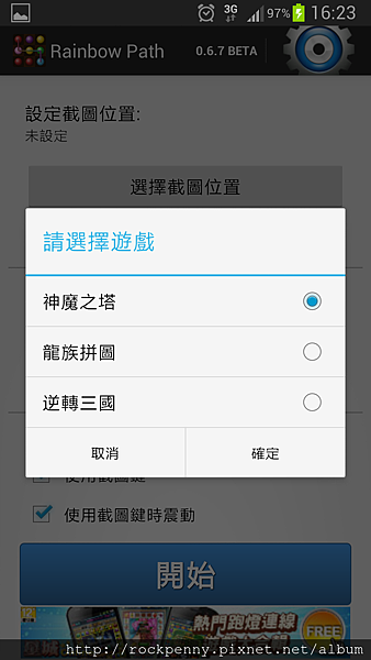 Screenshot_2013-12-29-16-23-36
