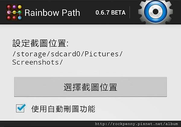 RainbowPath_S3