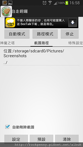 Screenshot_2014-07-02-16-58-37