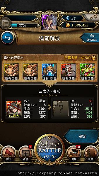 Screenshot_2014-07-17-21-22-25
