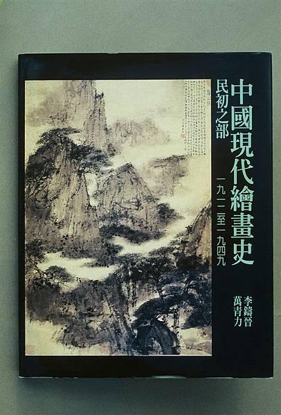 中國現代繪畫史-民初.BMP