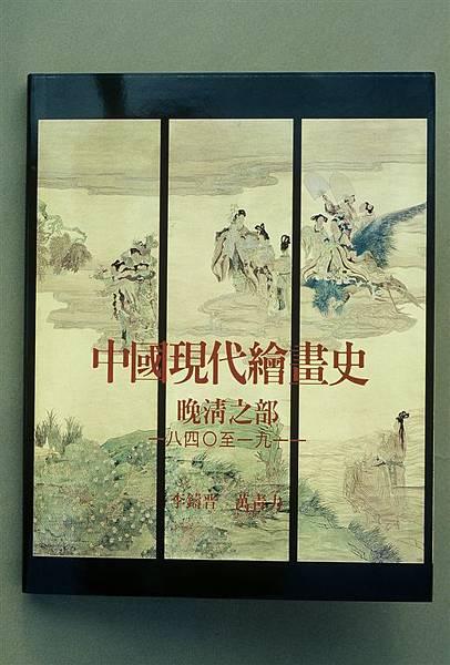 中國現代繪畫史-晚清.BMP