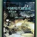 中國現代繪畫史-當代.BMP