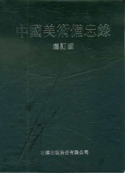 D003中國美術備忘錄-增.jpg