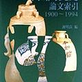 中國陶瓷史論文索引