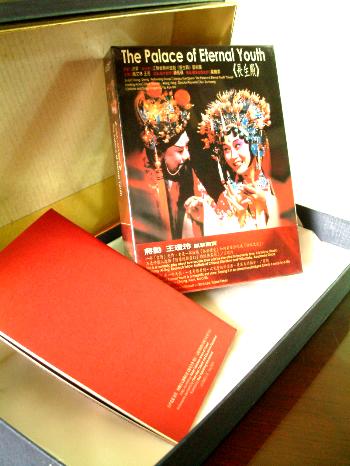長生殿DVD宣傳blog圖000.JPG