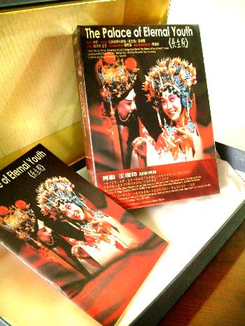 長生殿DVD宣傳blog圖001.JPG