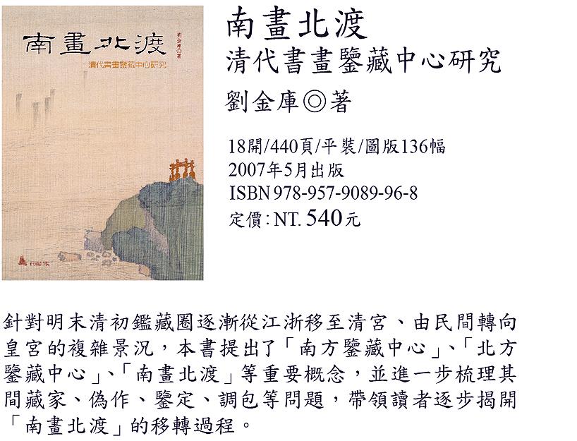 藝論叢書系列2007.05