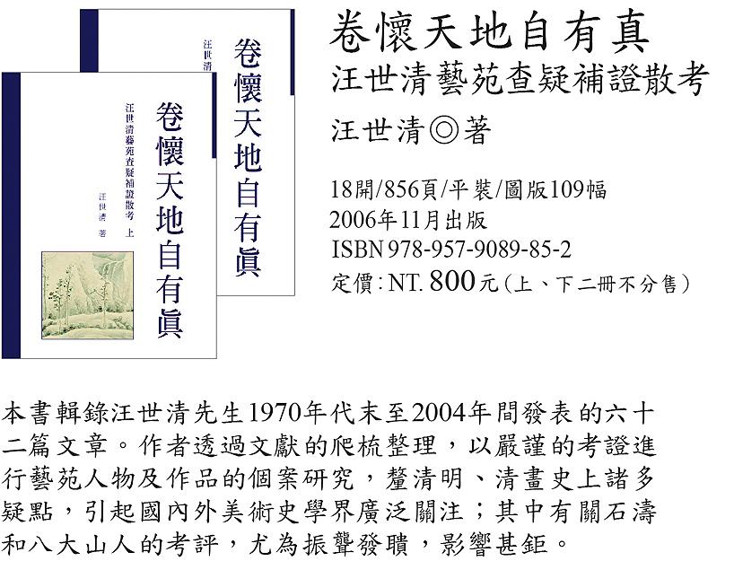 藝論叢書系列2006.11