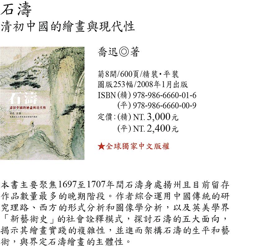 書畫家專論2008.01