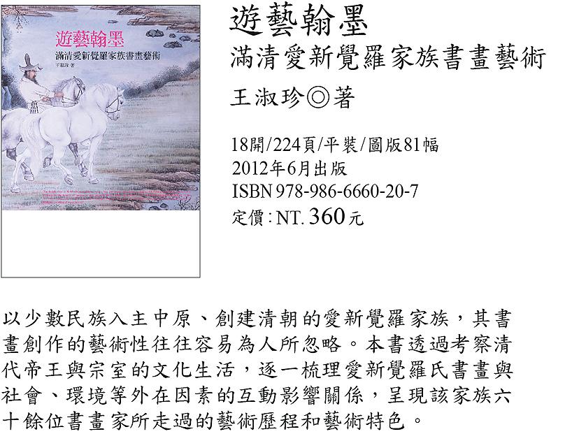 百年藝術家族2012.06