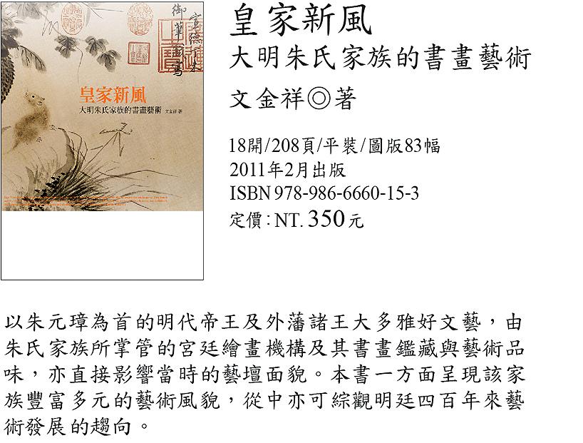 百年藝術家族2011.02