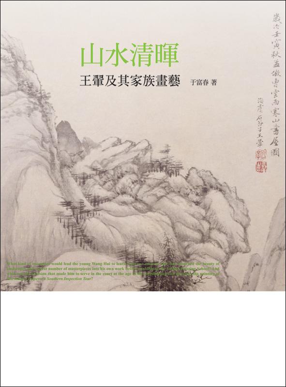 百年6_山水清暉