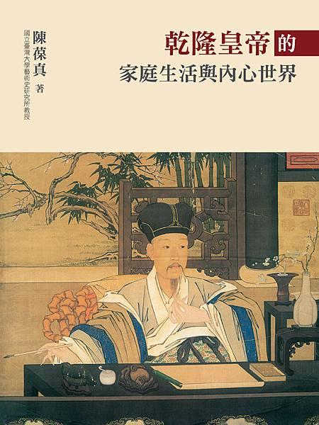 乾隆皇帝的家庭生活與內心世界