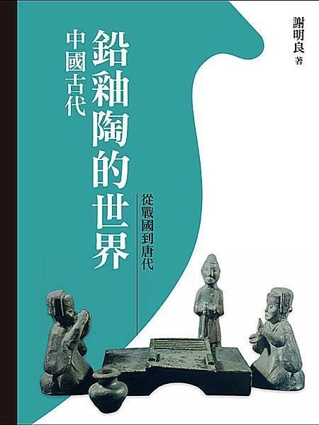 中國古代鉛釉陶的世界