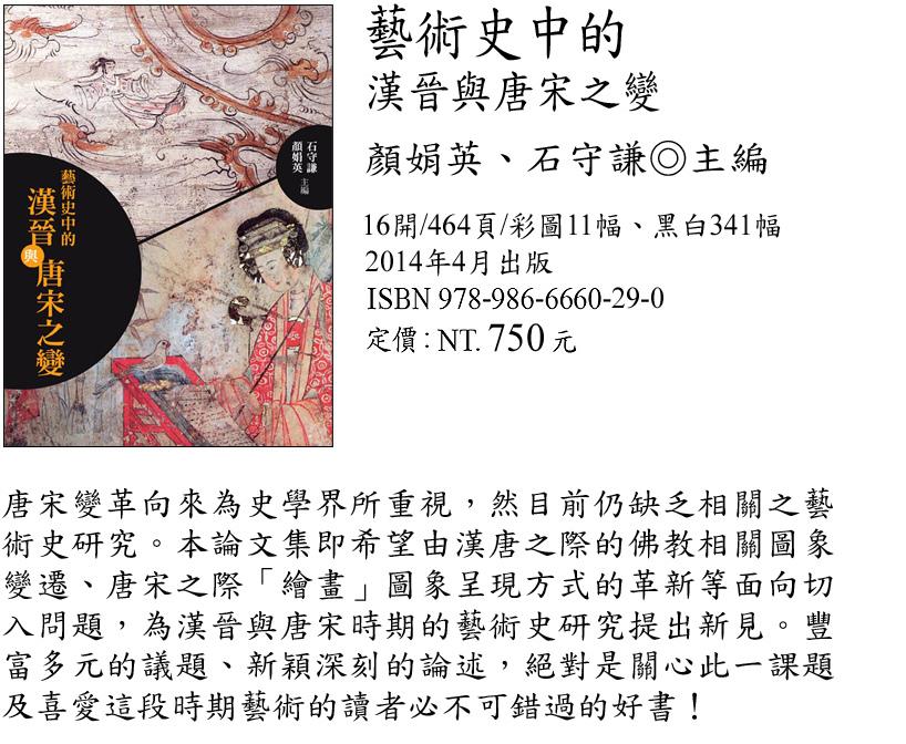 藝論叢書系列2014.04