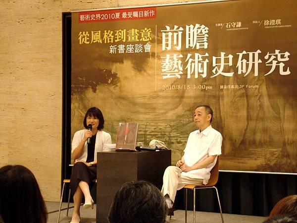 徐澄琪教授講談中:石老師做為一位學者
