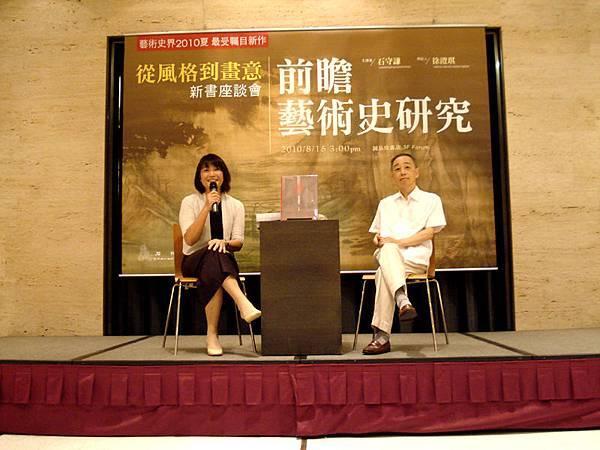 徐澄琪教授講談中:念書時的趣事