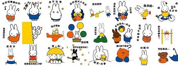 WeChat新聞圖檔貼圖_Miffy