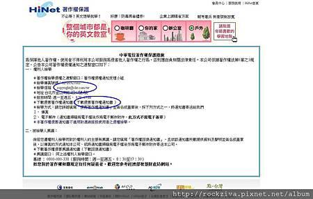 中華電信著作權保護措施