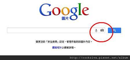 Google圖片搜尋1