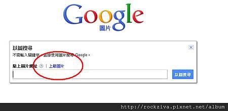 Google圖片搜尋2