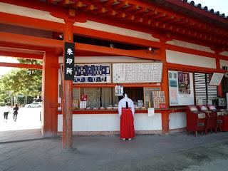 2011.9.27 平安神宮 朱印所 巫女 (1).JPG