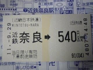 2011.9.29 近畿日本鉄道 近鉄奈良.JPG