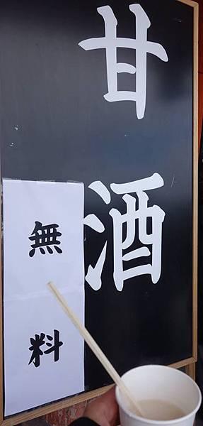 無料 甘酒.jpg