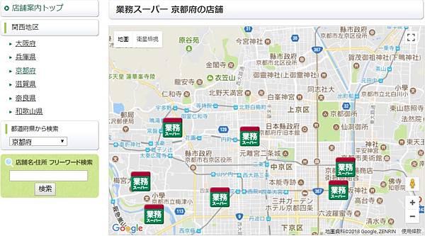 業務超市 京都府.jpg