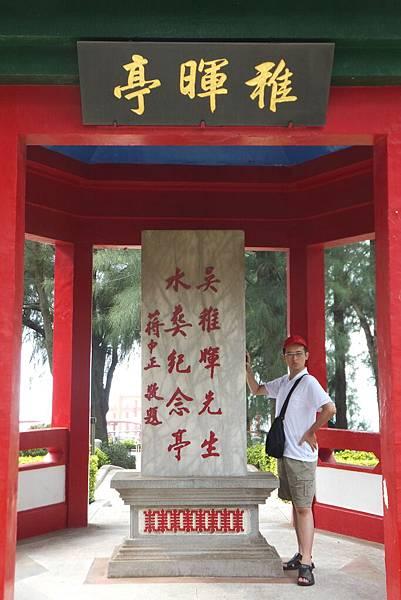 吳稚暉紀念碑