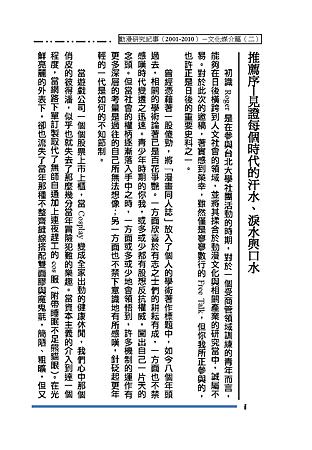 文化媒介篇2-60本_頁面_03
