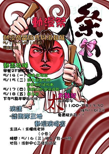 動漫祭海報(文字版)72DPI