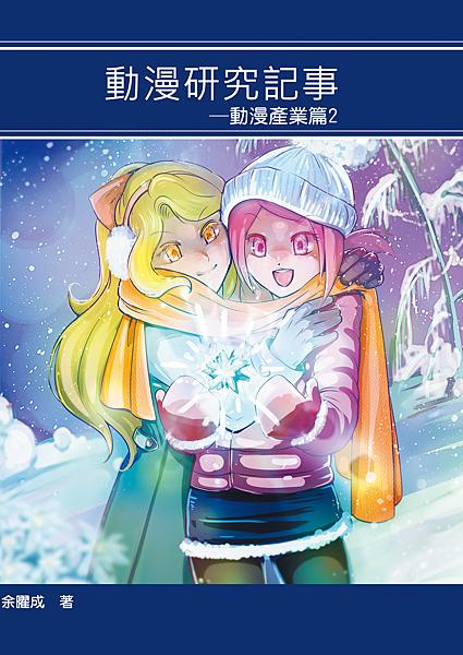 動漫研究記事-動漫產業篇2