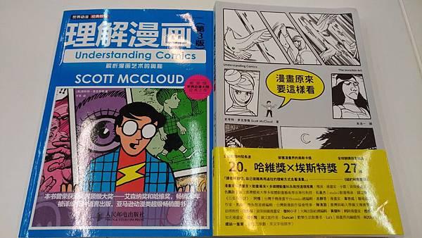 左為人民郵電版,右為愛米粒版Understanding Comics