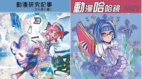 動漫研究記事-文化媒介篇3、動漫哈哈鏡2017