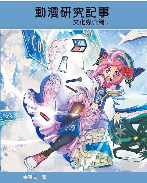 動漫研究記事-文化媒介篇3