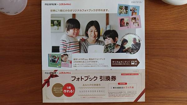 Fujifilm聯名相簿