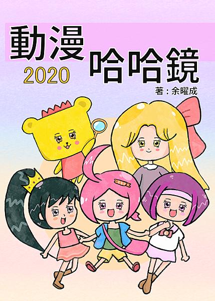 動漫哈哈鏡2020-2.png
