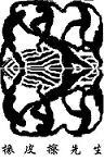 店logo1貼紙用.JPG