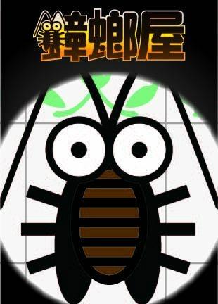 蟑螂屋酷卡正面-01