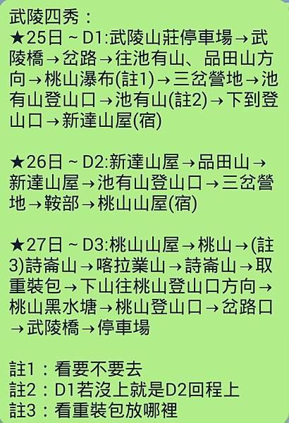 Screenshot_2017-06-07-17-46-08_jp.naver.line.android_1496828810048
