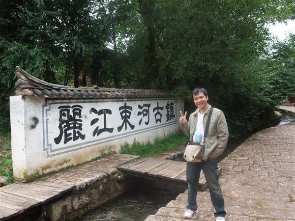束河古鎮街景 (1).JPG