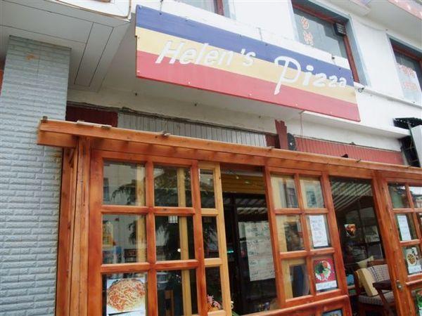 HelensPizza下午茶.JPG