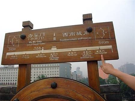 西安古城牆 (4).JPG