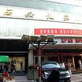 西安飯莊.JPG