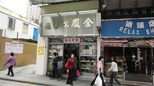 金鳳茶餐廳.JPG