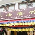 扎西餐館 (3).JPG